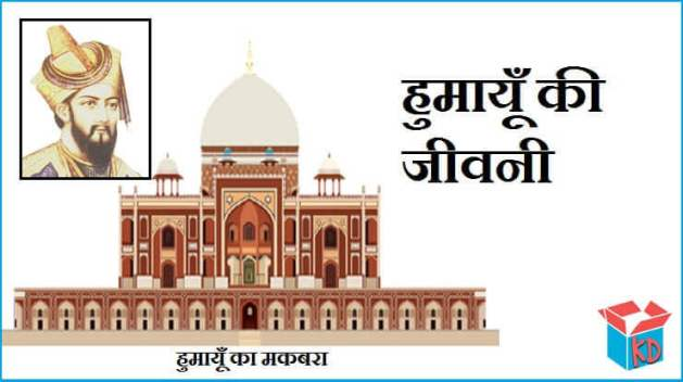 History Of Humayun In Hindi