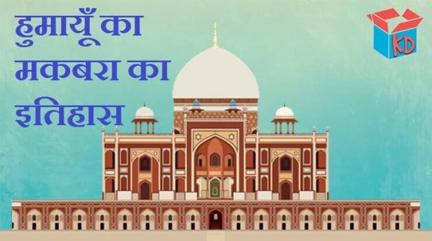 History Of Humayun Tomb In Hindi