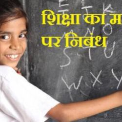 Importance Of Education Essay In Hindi
