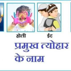 Indian Festival Names In Hindi
