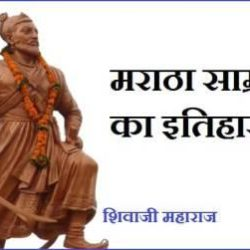 Maratha Empire In Hindi