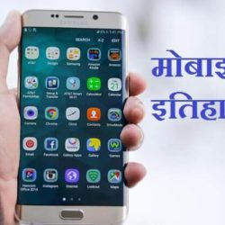 Mobile History In Hindi