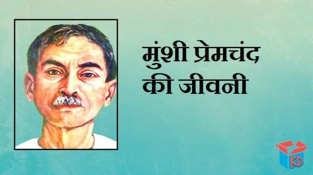 Munshi Premchand Biography In Hindi