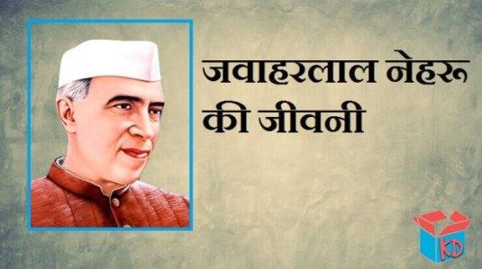Pandit Jawaharlal Nehru Ki Jivani In Hindi