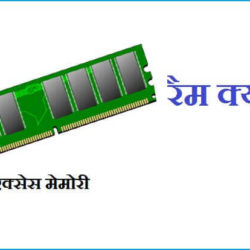 Random Access Memory In Hindi