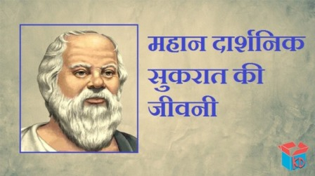 Socrates In Hindi
