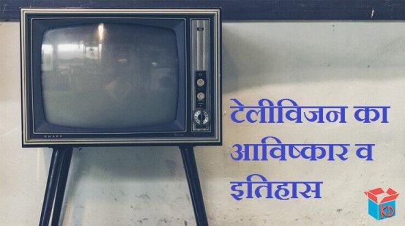Television History In Hindi