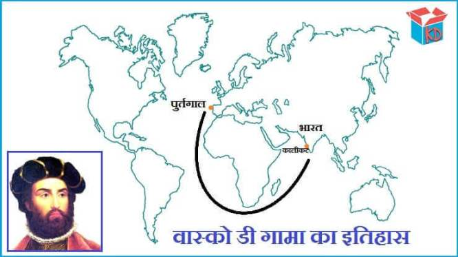 Vasco Da Gama History In Hindi