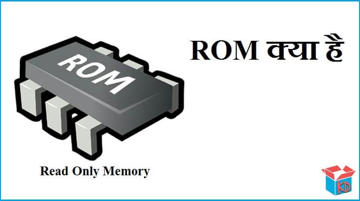 ROM In Hindi