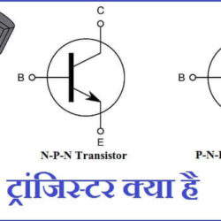 What Is Transistor In Hindi