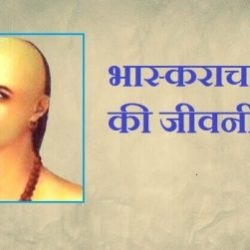 Bhaskaracharya In Hindi