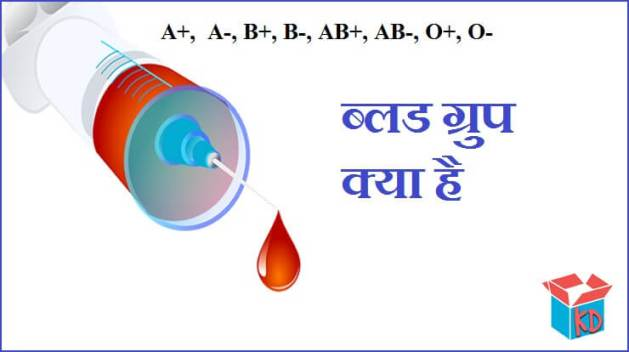 Blood Group In Hindi