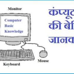 Computer Basic Knowledge In Hindi