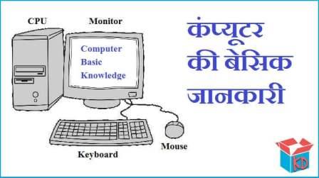Computer Basic Knowledge In Hindi
