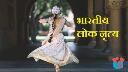 Folk Dances Of India In Hindi