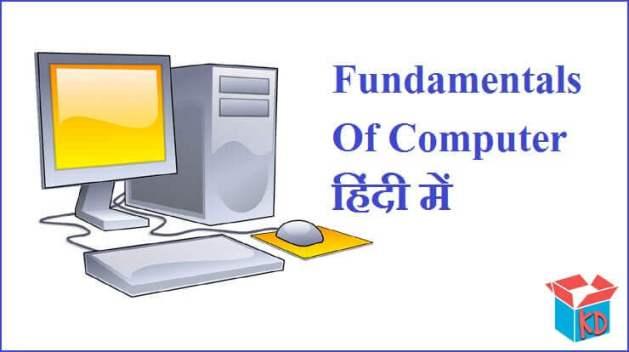 Fundamentals Of Computer In Hindi