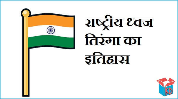 Information About Indian Flag In Hindi