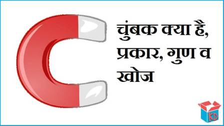 Magnet In Hindi