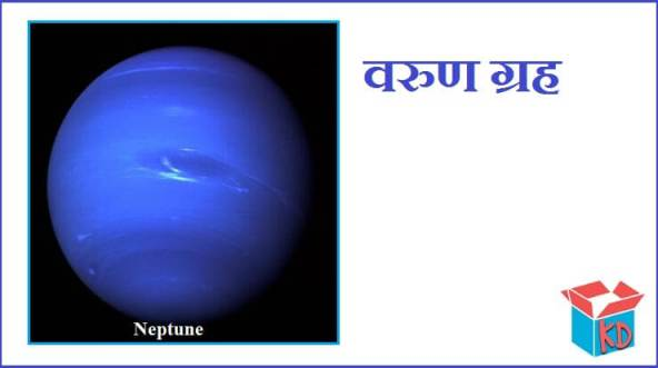 Information About Neptune Planet In Hindi