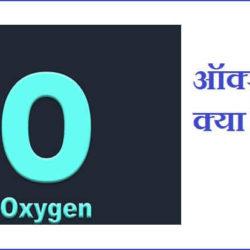 Oxygen In Hindi