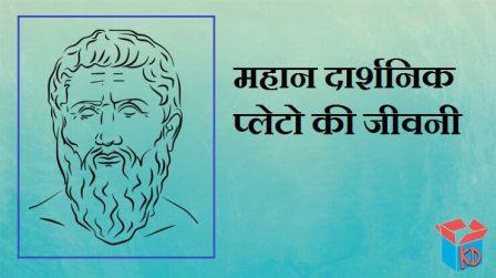 Plato In Hindi
