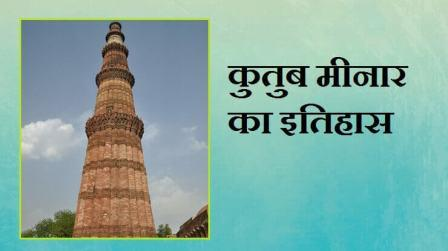 Qutub Minar In Hindi