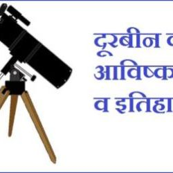 Telescope In Hindi
