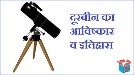 History Of Telescope In Hindi