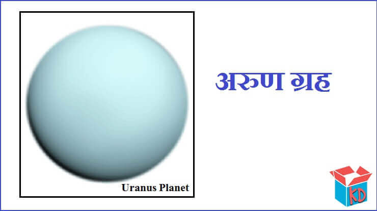 Uranus Planet Information In Hindi