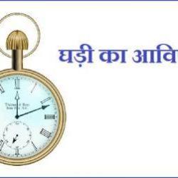 Watch Ka Avishkar Kisne Kiya