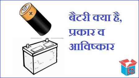 What Is Battery In Hindi
