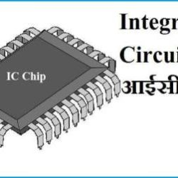 What Is IC In Hindi