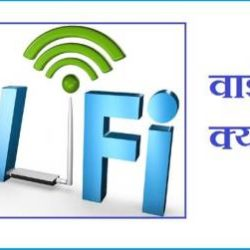 What Is WiFi In Hindi