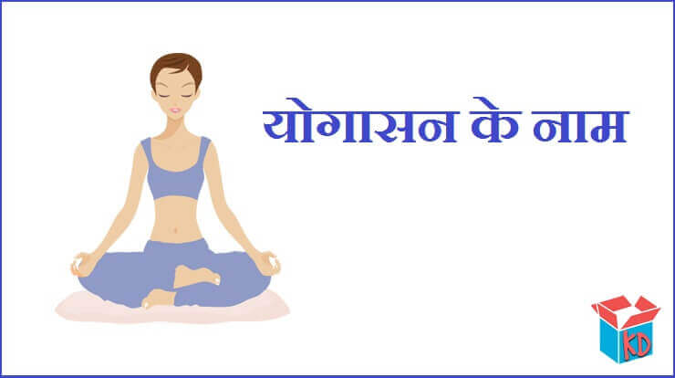Yoga Asanas Name In Hindi