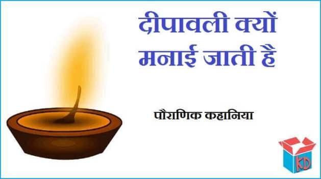 Diwali Story In Hindi