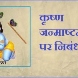 Essay On Krishna Janmashtami In Hindi