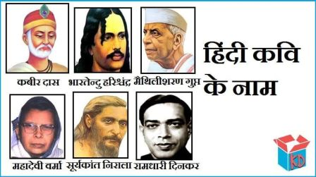 Name Of Poets In Hindi
