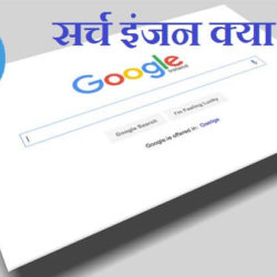 Search Engine In Hindi