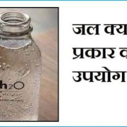 What Is Water In Hindi