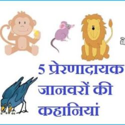 Animals Stories In Hindi