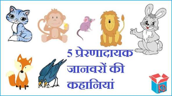 Animals Stories In Hindi With Moral