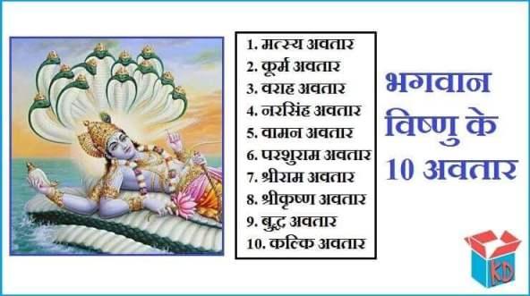 Bhagwan Vishnu Avatar
