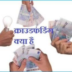 Crowdfunding In Hindi