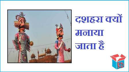 Dussehra Story In Hindi