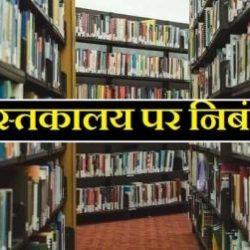 Essay on knowledge