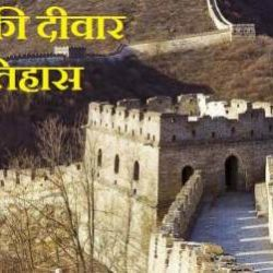 Great Wall Of China In Hindi