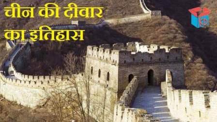 Great Wall Of China In Hindi