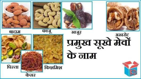 Name Of Dry Fruits In Hindi