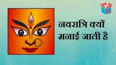 Navratri Katha In Hindi