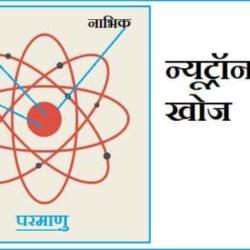 Neutron Ki Khoj Kisne Ki